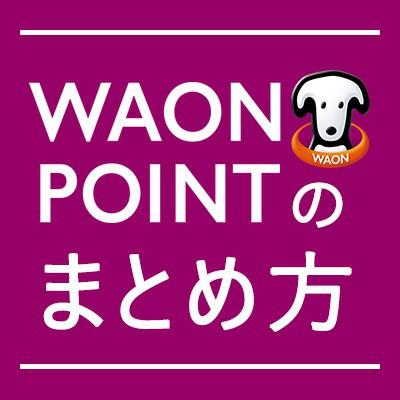 WAONPOINTのまとめ方