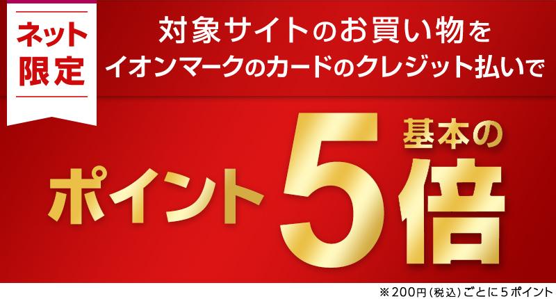 ネット限定 対象サイトのお買物をイオンマークのカードのクレジット払いでポイント基本の3倍