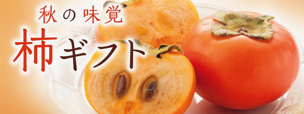 秋の味覚 柿ギフト