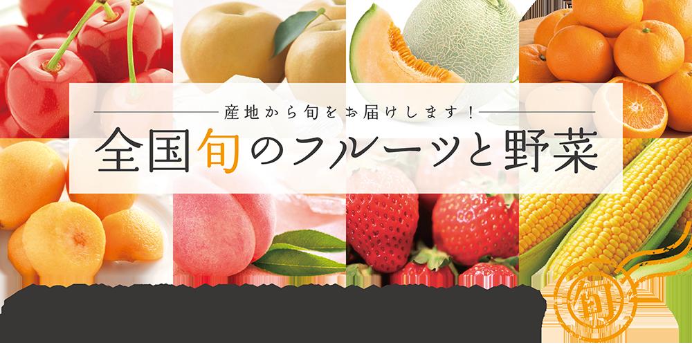 産地から旬をお届けします!全国旬のフルーツと野菜