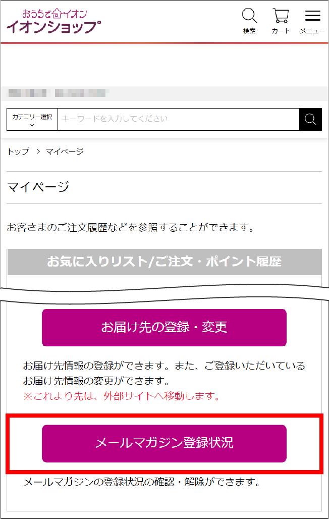 メールマガジン登録状況をクリック
