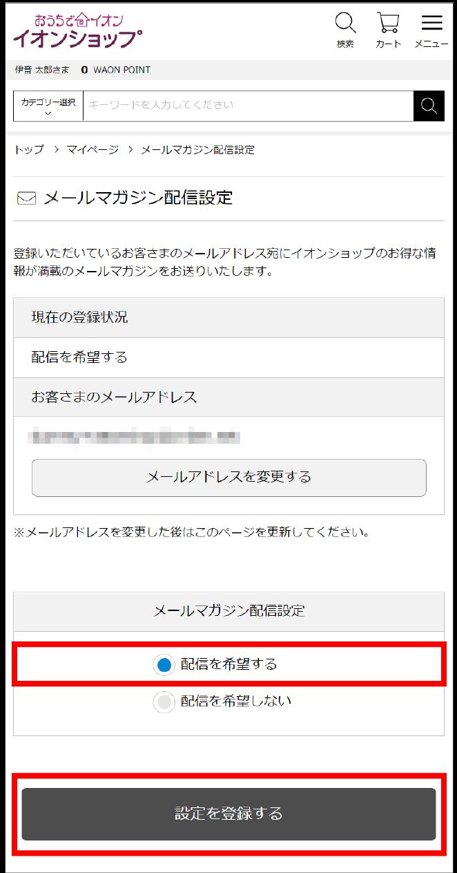 配信を希望するにチェックを入れ、設定を登録する