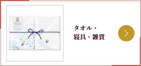タオル・寝具・雑貨