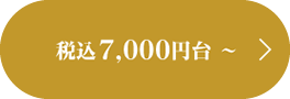 税込7,000円台?