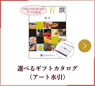 選べるギフト カタログ(アート水引)