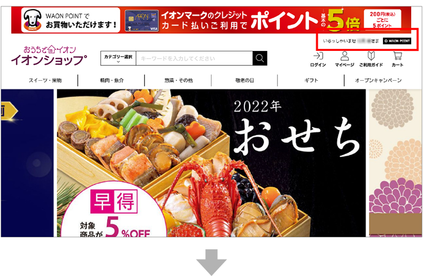 イオンショップにログインすると、サイト右上に「いらっしゃいませ〇〇さま」と、お客さまのお名前が表示されます。