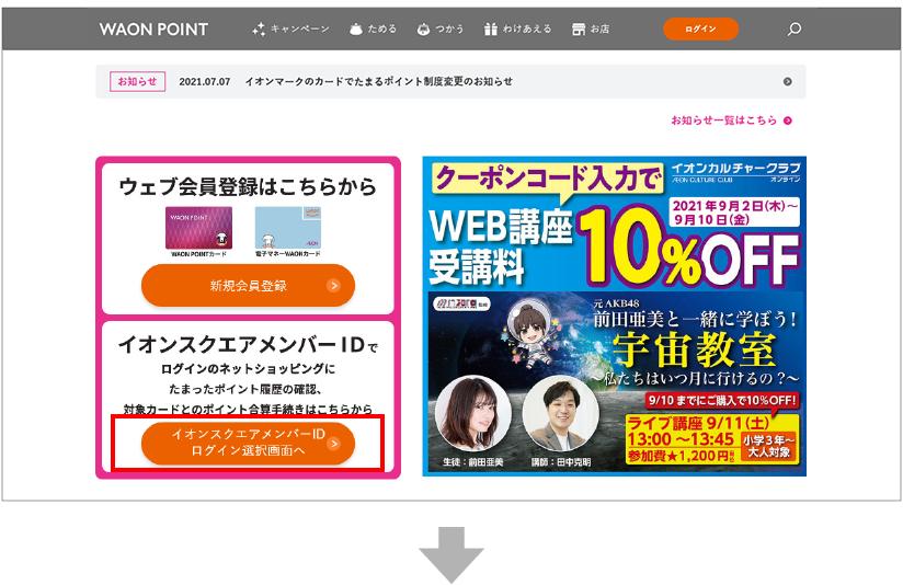 smart WAONウェブサイトのTOP画面が表示されましたら、イオンスクエアメンバーIDログイン選択へボタンをクリックしてください。