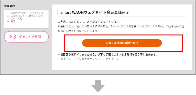 下記の画面が表示されますので、「お客さま情報の確認へ進む」をクリックしてください。