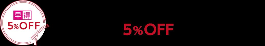 5%OFF2021年11月24日(水)までのご予約で、トップバリュのおせち・オードブルが、表示の本体価格から5%OFFでお買い求めいただけます。