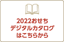 2022おせちデジタルカタログはこちらから