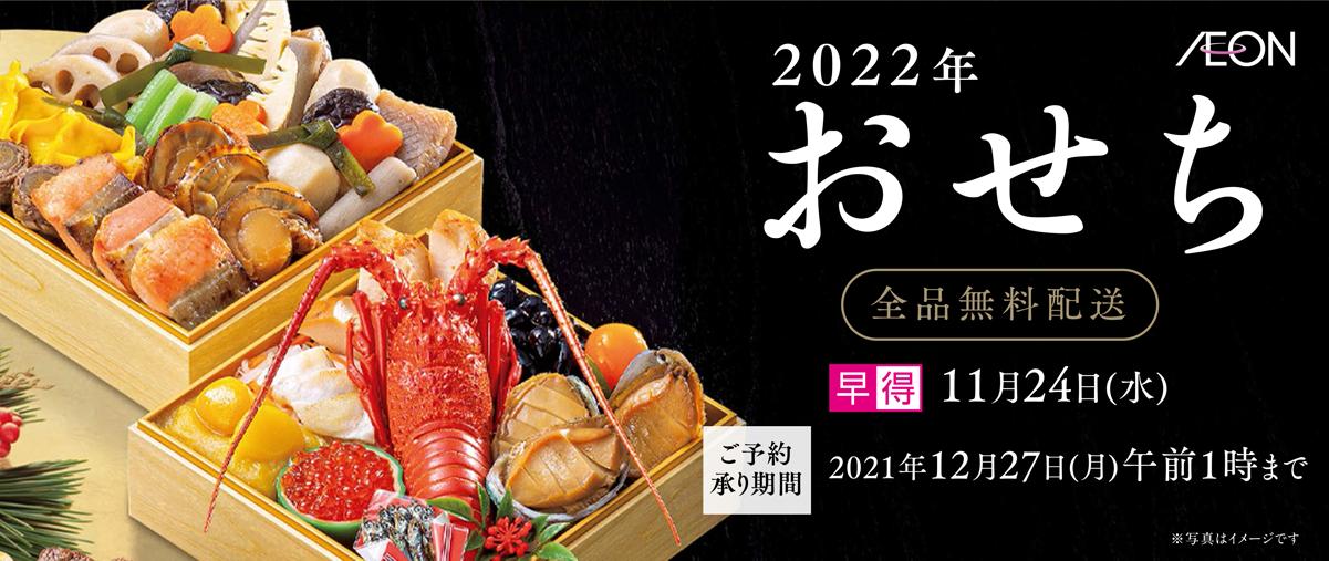 2022年おせち全品無料配送早得11月24日(水)ご予約承り期間:2021年12月27日(月)午前1時まで