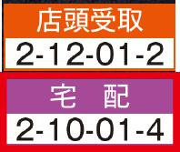 宅配 2-10-01-4