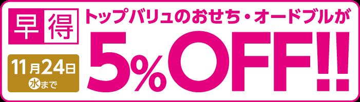 早得トップバリュのおせち・オードブルが5%OFF!!11月24日(木)まで