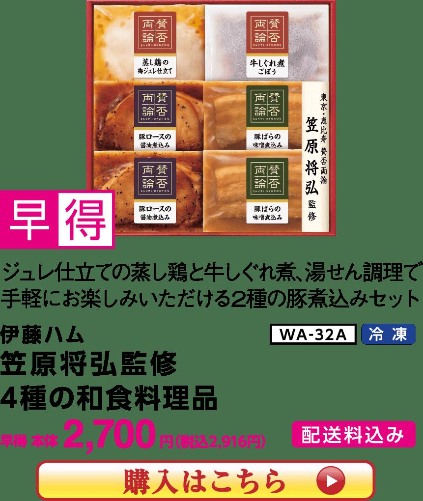 笠原将弘監修 4種の和食料理品