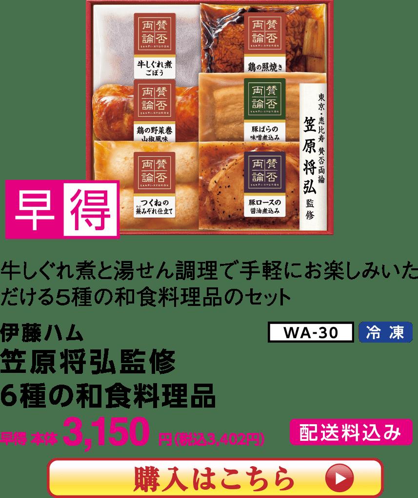 笠原将弘監修 6種の和食料理品