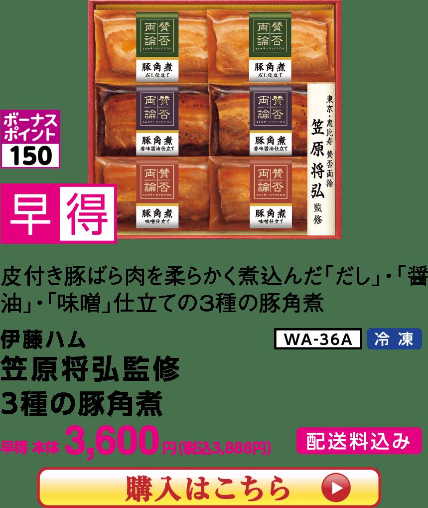 笠原将弘監修 3種の豚角煮