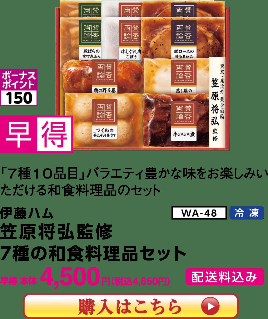 笠原将弘監修 7種の和食料理品セット