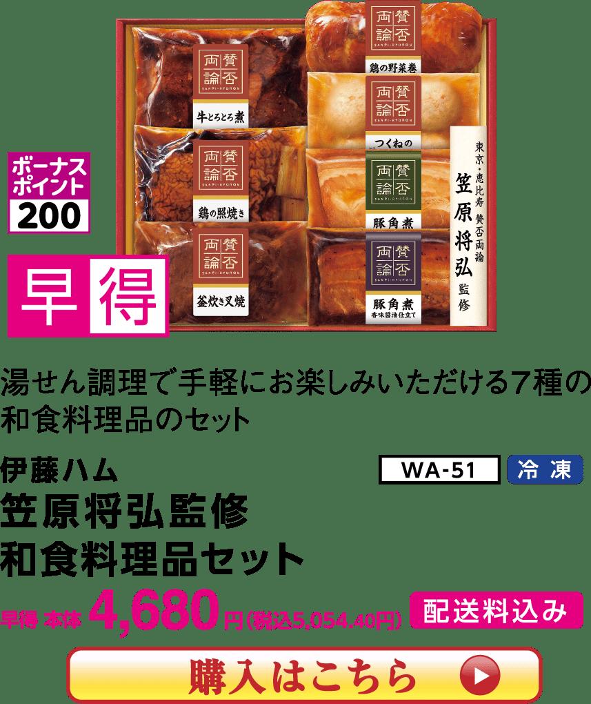 笠原将弘監修 和食料理品セット