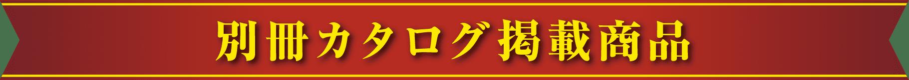 別冊カタログ掲載商品