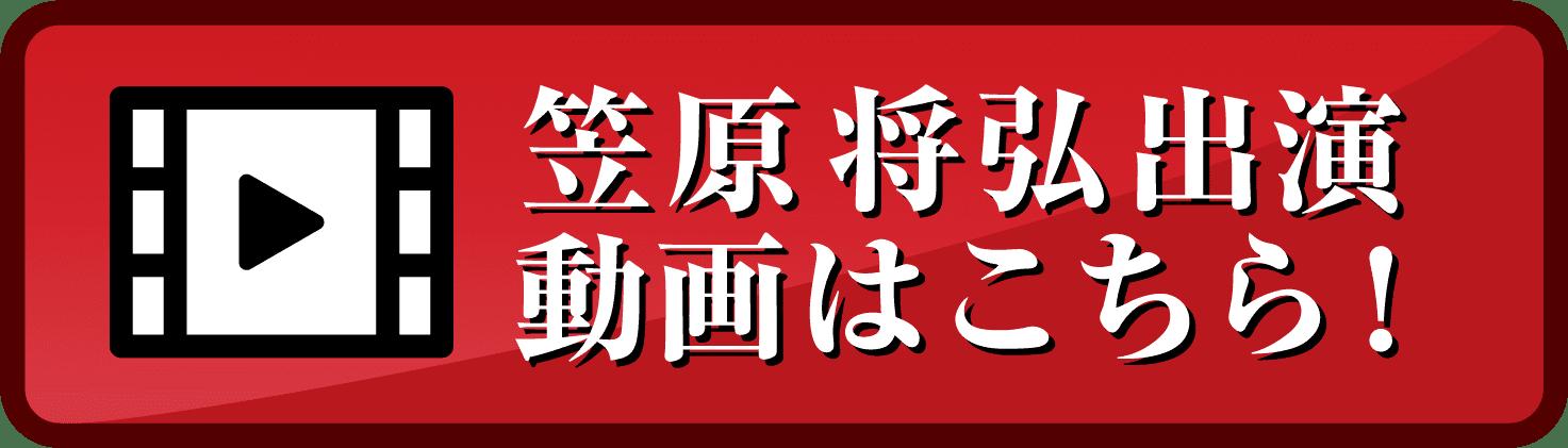 笠原将弘出演動画はこちら!