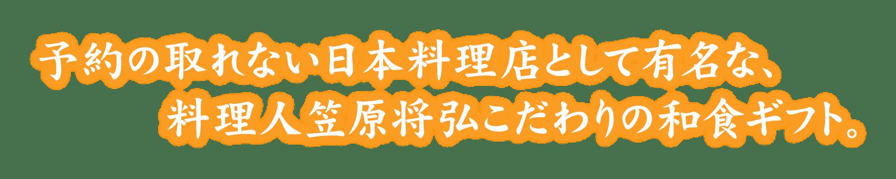 予約の取れない日本料理店として有名な料理人笠原将弘こだわりの和食ギフト。