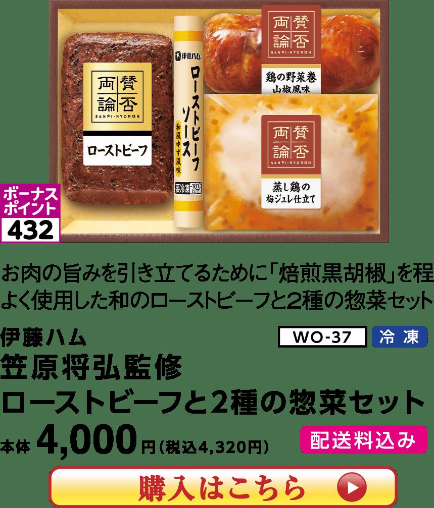 笠原将弘監修 ローストビーフと2種の惣菜セット