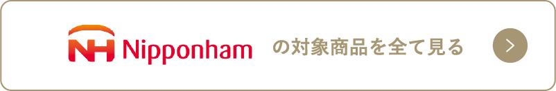 日本ハムの対象商品を全て見る