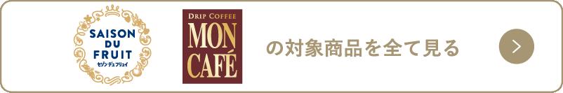 セゾン ド フリュイ/モンカフェの対象商品を全て見る