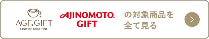 AGF.GIFT/AJINOMOTO GIFTの対象商品を全て見る