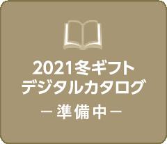 2021冬ギフトデジタルカタログー準備中ー