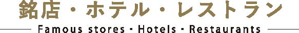 銘店・ホテル・レストラン