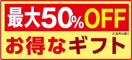 最大50%OFFお買得ギフト