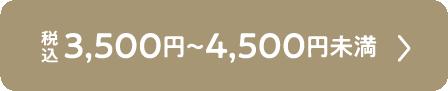 税込3,500円〜4,500円未満