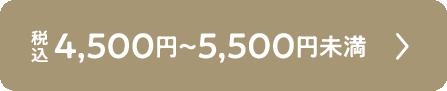 税込4,500円〜5,500円未満