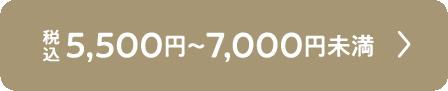 税込5,500円〜7,000円未満