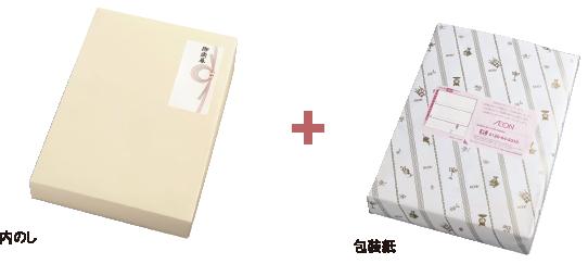 完全包装(名入れ可)イオンの包装紙で包装したものです内のしのみ(名入れ可)。「のし」は短冊のし、もしくは正のしにてお届けいたします。