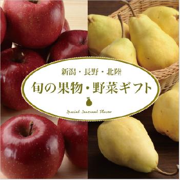 新潟・長野・北陸 旬の果物・野菜ギフト