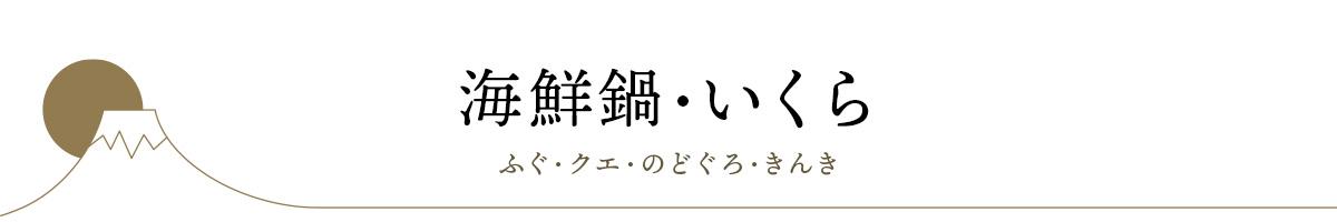 海鮮鍋・いくら