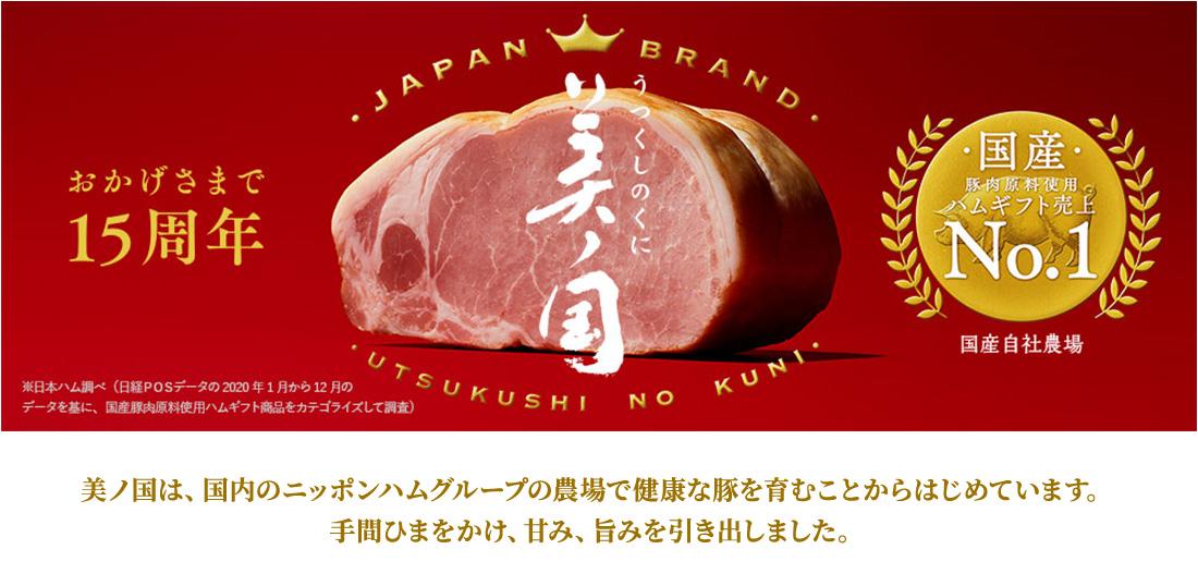 「おかげさまで15周年」美ノ国は、国内のニッポンハムグループの農場で健康な豚を育むことからはじめています。手間ひまをかけ、甘み、旨みを引き出しました。