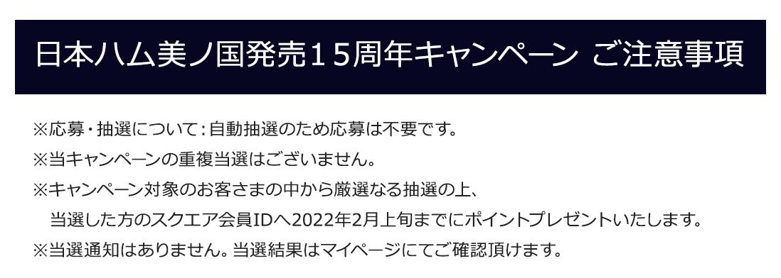 日本ハム美ノ国発売15周年キャンペーン ご注意事項