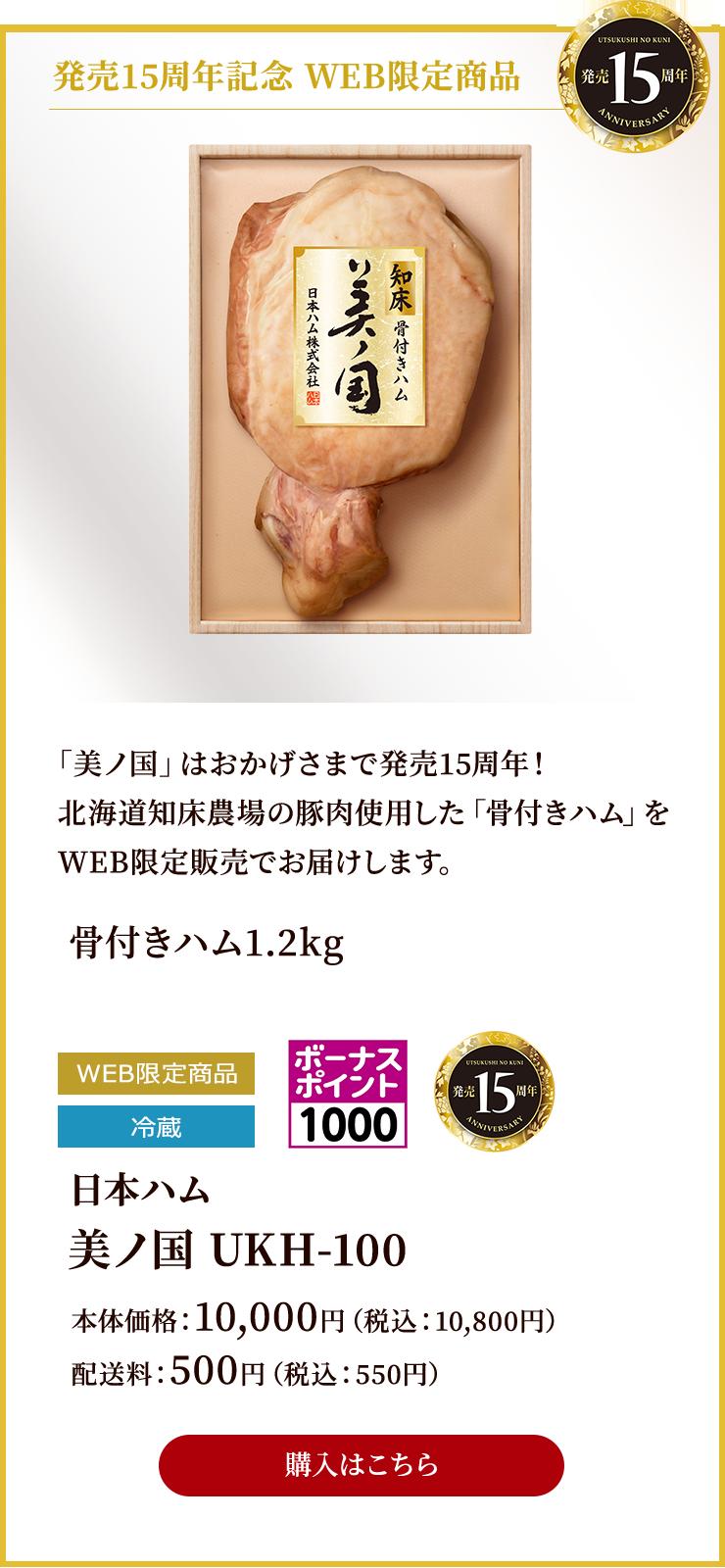 発売15周年記念 WEB限定商品 北海道知床農場の豚肉使用した「骨付きハム」限定100個 美ノ国 UKH-100