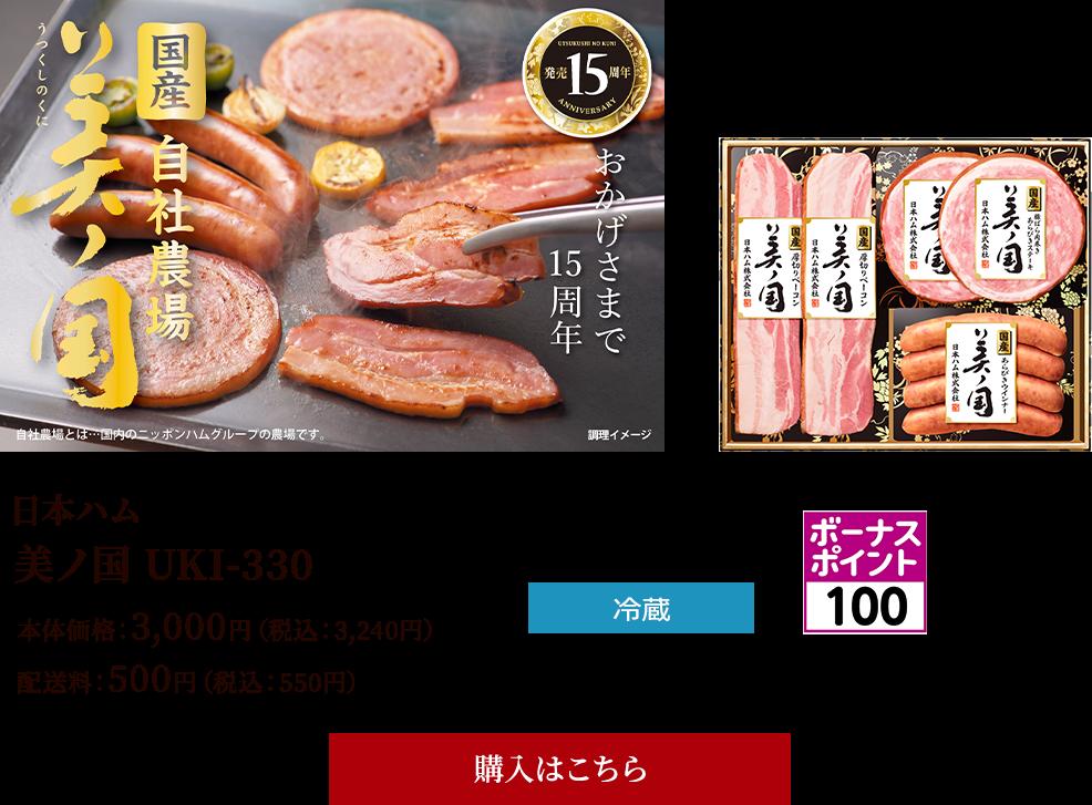 発発売15周年記念商品 美ノ国 UKI-330