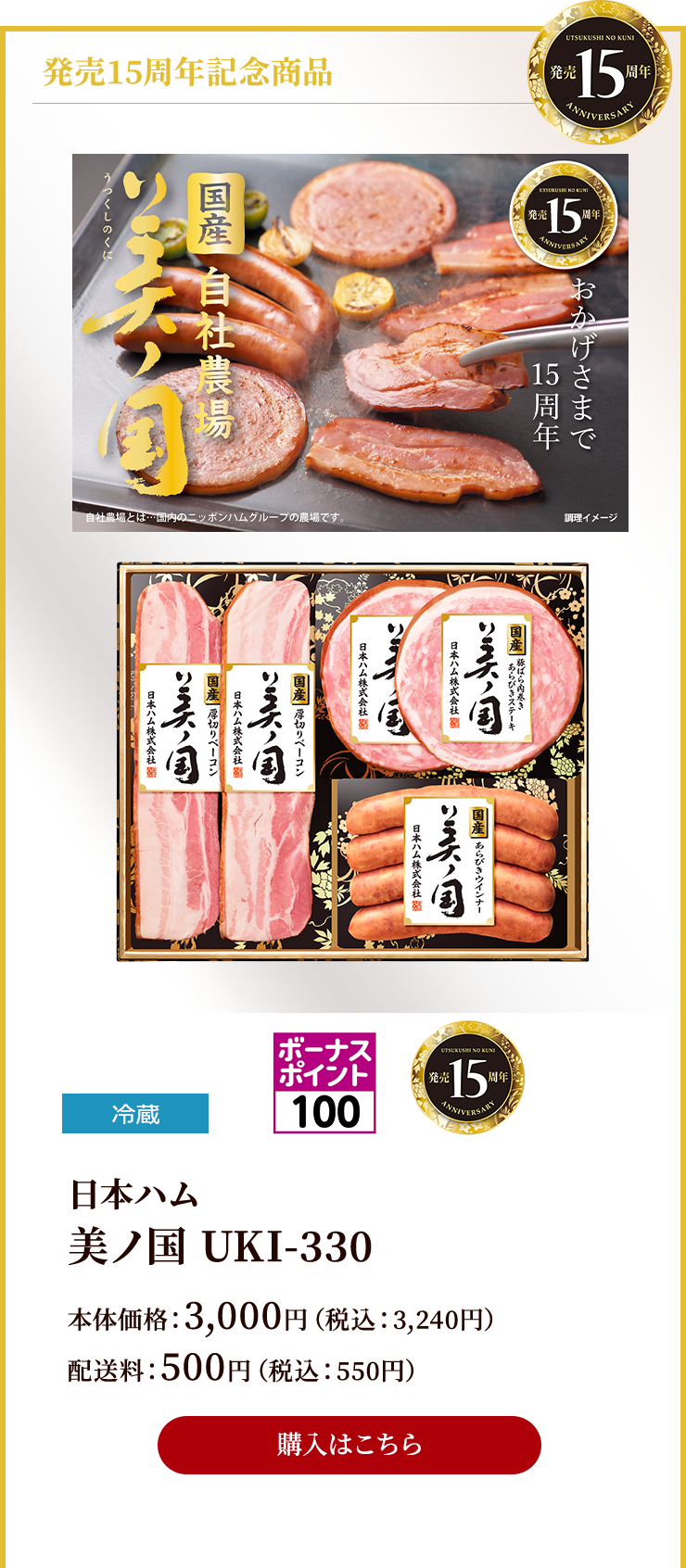 発売15周年記念商品 美ノ国 UKI-330