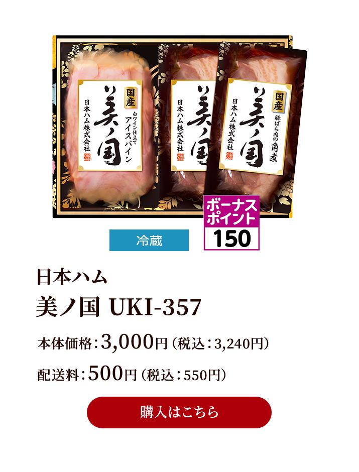 美ノ国 UKI-357