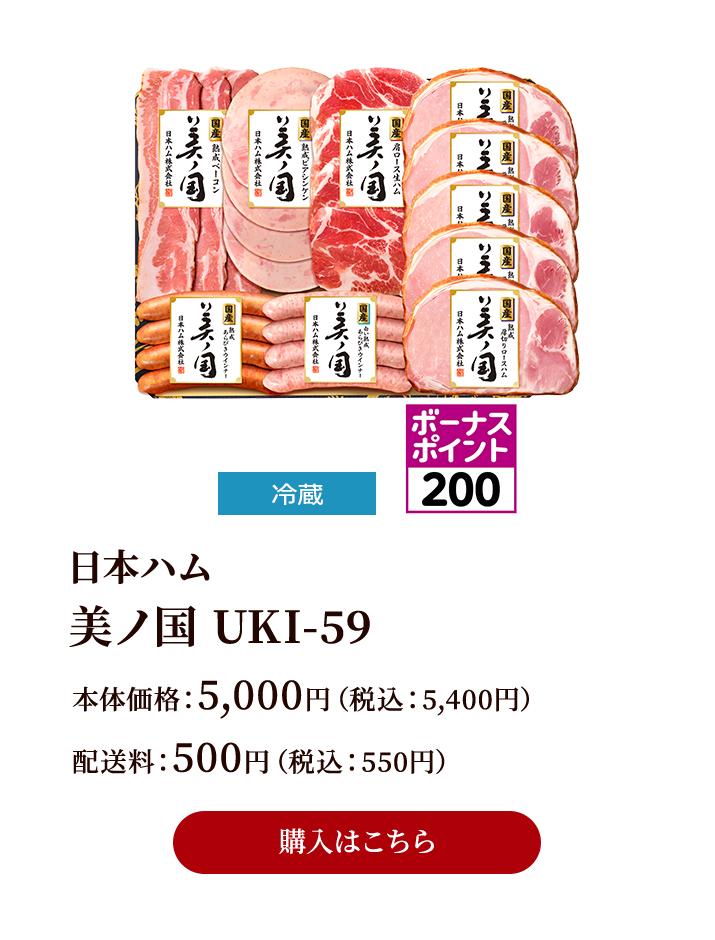 美ノ国 UKI-59