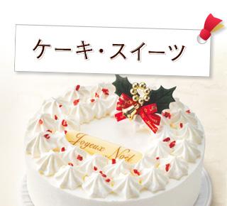 イオンショップ│2021年 クリスマスケーキ