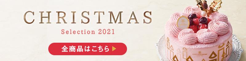 イオンショップ│2021年 クリスマス特集の商品を全部見る