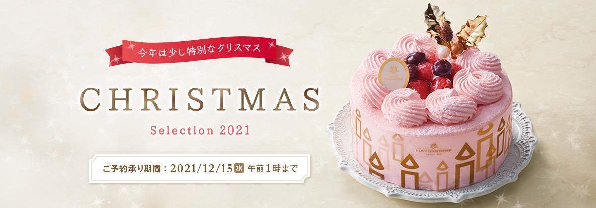 イオンショップ│2021年 クリスマス特集