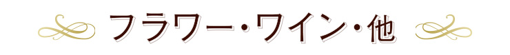 イオンショップ│2021年 クリスマスフラワー・ワイン・他
