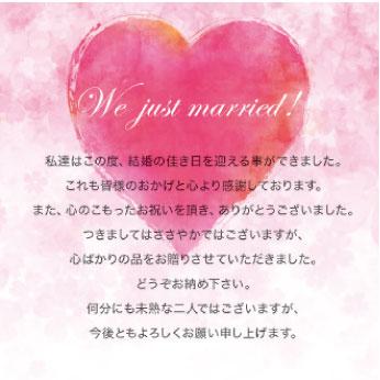 結婚内祝用メッセージ